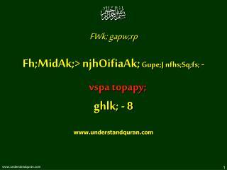 FWk; gapw;rp Fh;MidAk;> njhOifiaAk;  Gupe;J nfhs;Sq;fs;  -  vspa topapy; ghlk; - 8