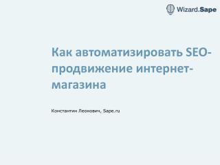 Как автоматизировать  SEO- продвижение интернет-магазина Константин Леонович,  Sape.ru