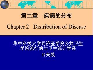 第二章  疾病的分布 Chapter 2   Distribution of Disease