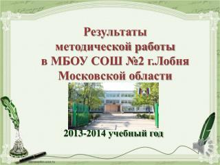 Результаты методической работы  в МБОУ СОШ №2 г.Лобня Московской области