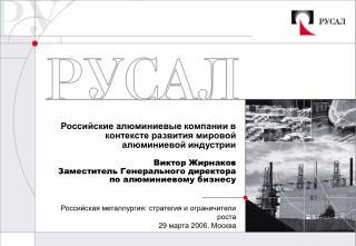 Российская металлургия: стратегия и ограничители роста 29 марта 2006, Москва