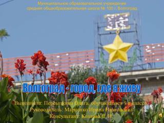 Волгоград - город, где я живу