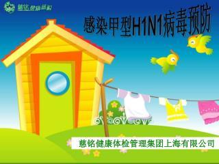 慈铭健康体检管理集团上海有限公司