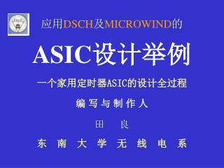 应用 DSCH 及 MICROWIND 的 ASIC 设计举例 一个家用定时器 ASIC 的设计全过程 编 写 与 制 作 人 田   良 东  南  大  学  无  线  电  系