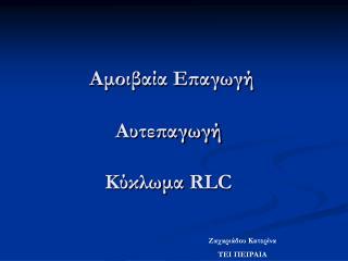 Αμοιβαία Επαγωγή  Αυτεπαγωγή Κύκλωμα  RLC