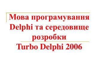 Мова програмування Delphi та середовище розробки Turbo Delphi 2006