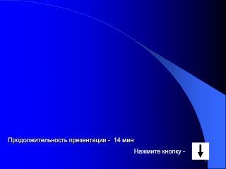 Продолжительность презентации -  14 мин