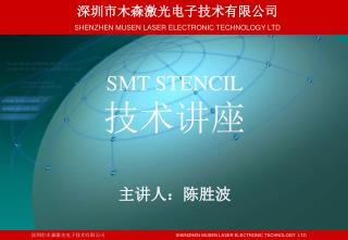 SMT STENCIL 技术讲座