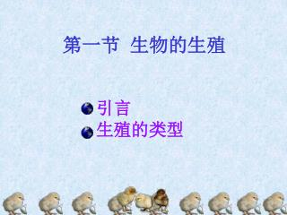 第一节  生物的生殖