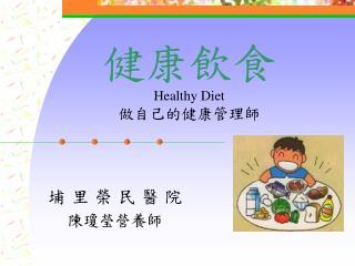 健康飲食 Healthy Diet 做自己的健康管理師