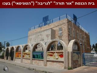 """בית הכנסת """"אור תורה"""" """"לגריבה"""" (""""הטוניסאי"""") בעכו"""