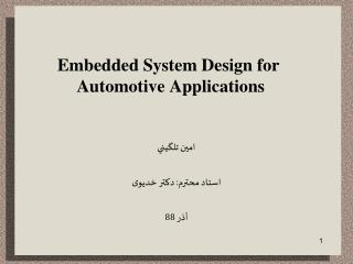 Embedded System Design for  Automotive Applications