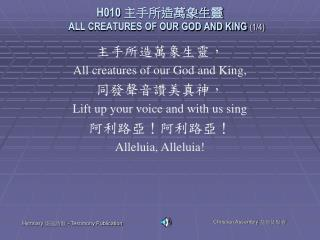 H010  主手所造萬象生靈 ALL CREATURES OF OUR GOD AND KING  (1/4)