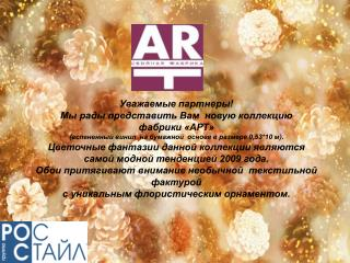 Уважаемые партнеры! Мы рады представить Вам  новую коллекцию фабрики «АРТ»