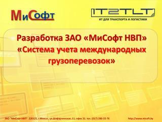Разработка ЗАО « МиСофт  НВП» « Система учета международных грузоперевозок »