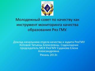 Молодежный совет по качеству как инструмент мониторинга качества  образования  Р яз  ГМУ.