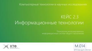 Информационные технологии  Технологии интегрированных  информационных систем общего назначения