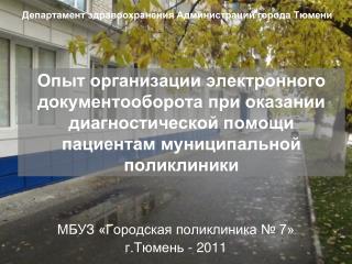 МБУЗ «Городская поликлиника № 7» г.Тюмень - 2011