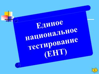 Единое  национальное  тестирование  (ЕНТ)