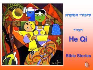 סיפורי המקרא