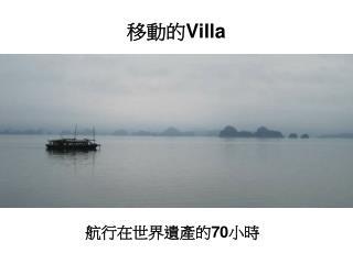 移動的 Villa