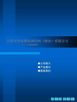 江阴市普泰隆流体控制(阀业)有限公司 —— 控制阀解析