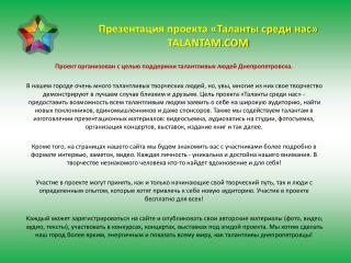 Презентация проекта «Таланты среди нас» TALANTAM.COM