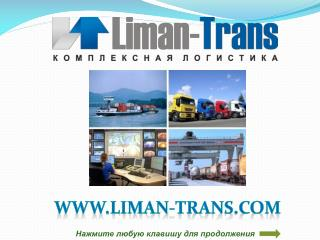 liman-trans