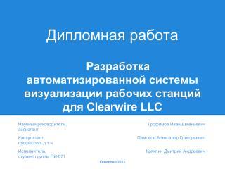 Разработка автоматизированной системы визуализации рабочих станций для  Clearwire  LLC