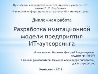 Исполнитель: Маренин Дмитрий Владимирович, студент гр. ПИ-071