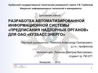 Научный  руководитель : Пимонов Александр Григорьевич , д.т.н., профессор