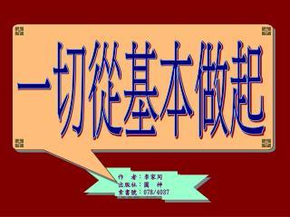 作  者:李家同 出版社:圓  神 索書號: 078/4037