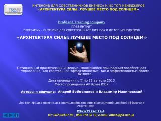 ProfiLine  Training company ПРЕЗЕНТУЕТ