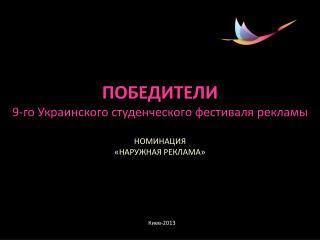 ПОБЕДИТЕЛИ 9-го Украинского студенческого фестиваля рекламы НОМИНАЦИЯ «НАРУЖНАЯ РЕКЛАМА»