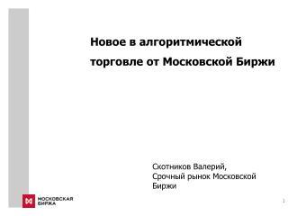 Новое в алгоритмической торговле от Московской Биржи