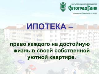 ИПОТЕКА – право каждого на достойную жизнь в своей собственной уютной квартире.