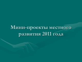 Мини-проекты местного развития 2011 года