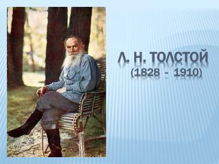 Л. Н. Толстой (1828  -  1910)