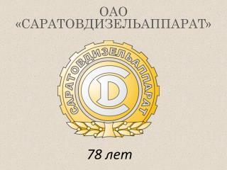ОАО «САРАТОВДИЗЕЛЬАППАРАТ»
