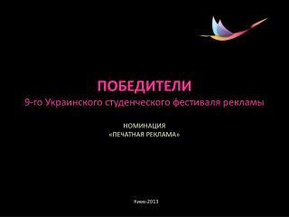 ПОБЕДИТЕЛИ 9-го Украинского студенческого фестиваля рекламы НОМИНАЦИЯ «ПЕЧАТНАЯ РЕКЛАМА»