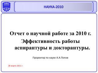 Отчет о научной работе за 2010 г.  Эффективность работы аспирантуры и докторантуры.