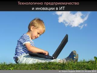 Технологично предприемачество и иновации в ИТ