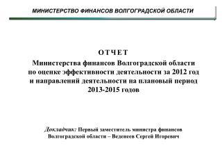 ОТЧЕТ  Министерства финансов Волгоградской области