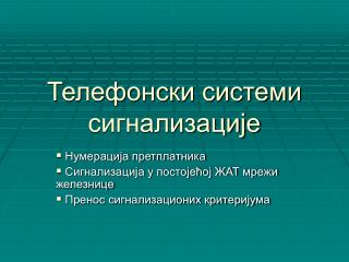 Телефонски системи сигнализације