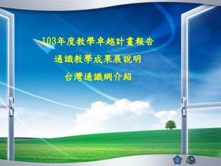 103 年度教學卓越計畫報告 通識教學成果展說明 台灣通識網介紹