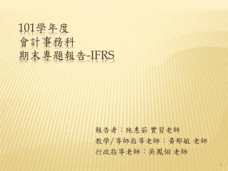 101 學年度 會計事務科 期末專題報告 -IFRS