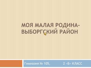 МОЯ МАЛАЯ РОДИНА-ВЫБОРГСКИЙ РАЙОН