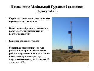 Назначение Мобильной Буровой Установки «Кунгур-125»