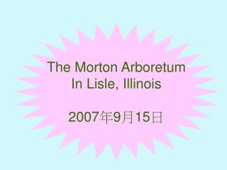 The Morton Arboretum In Lisle, Illinois 2007 年 9 月 15 日