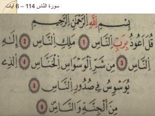 سورة النّاس 114 – 6 آيات